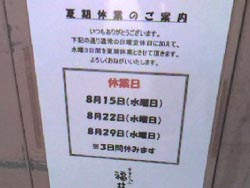 Natuyasumi